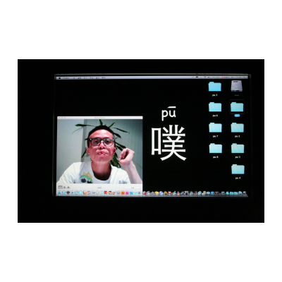 名称:噗/年代:2011 /材质: 16:10, 录像或录像装置/时长:02:21 /版本: 5+1