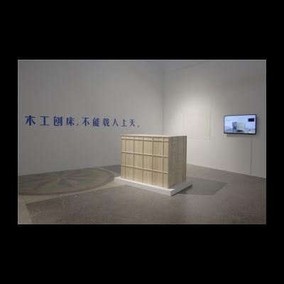 廖斐,《木工刨床,不能载人上天》,尺寸可变,2014