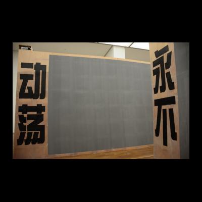 大型装置影像《暗度·诵咏》在布展中