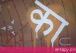超越全球化—亚洲当代艺术联展 开幕现场(视频)