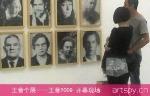 王音个展——王音2009 开幕现场(视频)