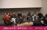 《图像的新态度》学术讨论会 (1)(视频)