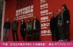 """""""中坚:新世纪中国艺术的八个关键形象"""" 参展艺术家 现场采访(视频)"""