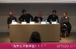 艺术家讲座:艺术家对话(4)(视频)