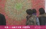 开显——抽象艺术展 开幕现场(视频)