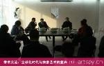 学术交流:全球化时代与抽象艺术的复兴(1)(视频)