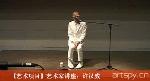 【艺术项目】艺术家讲座:许汉威(视频)