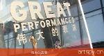 伟大的表演(视频)