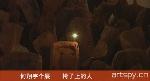 何翔宇个展——椅子上的人(视频)