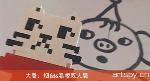 大暑:烟囱&温凌双人展(视频)
