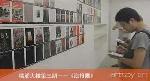 桃浦大楼第三期 --《海报展》(视频)