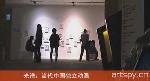 光谱:当代中国独立动画(视频)