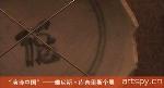 """""""演译中国""""——雅尼斯·库奈里斯个展(视频)"""