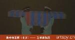 香格纳画廊(北京)——艺术家群展(视频)
