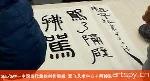 SEE/SAW——中国当代集体创作实践 双飞艺术中心+阿掉队(视频)