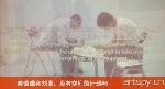 陈劭雄和刘鼎:没有空间的计划#6(视频)