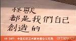 ON |OFF:中国年轻艺术家的观念与实践(视频)