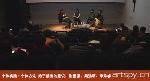 """ON | OFF""展览系列公共学术活动:个体实践·个体方法 始于感官的意识:谢墨凛、梁远苇、李姝睿(视频)"