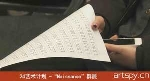 """24艺术计划-""""Naissance""""群展(视频)"""