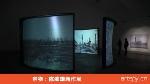 景物:陈劭雄新作展(视频)
