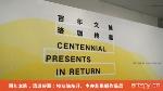 百年文脉,珞珈传薪:校友陈东升、李亦非捐赠作品展(视频)